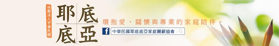 社團法人中華民國耶底底亞家庭關顧協會上方形象圖